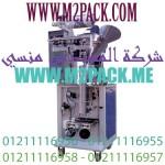 ماكينة تعبئة البودرة الأوتوماتيكية (2)