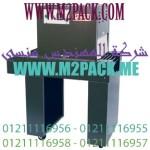 ماكينة نفق الشيرنك pp1606 20