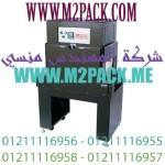 ماكينة نفق الشيرنك pp1808 28