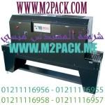 ماكينة نفق الشيرنك pp1808 72