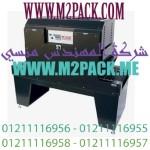 ماكينة نفق الشيرنك pp2216 60