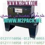 ماكينة نفق الشيرنك pp2610 52